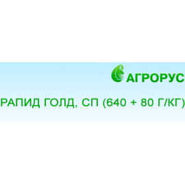 Рапид Голд, СП(640+80 г/кг) 10кг фунгицид