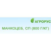 Манкоцеб,СП  10кг (800г/кг)