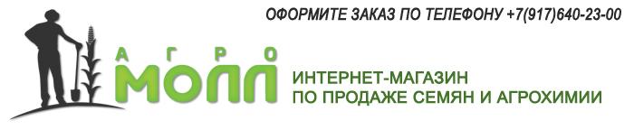Агро МОЛЛ